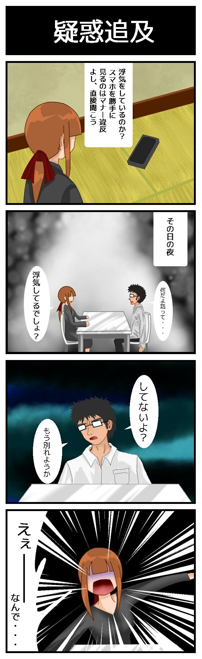 式条梨々子漫画 疑惑追及