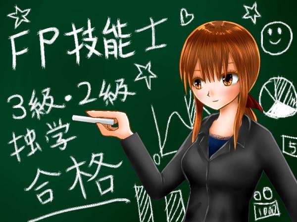 FP技能士独学合格