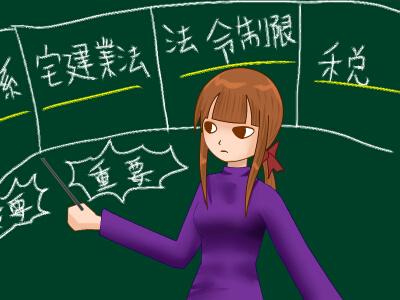 黒板重要科目