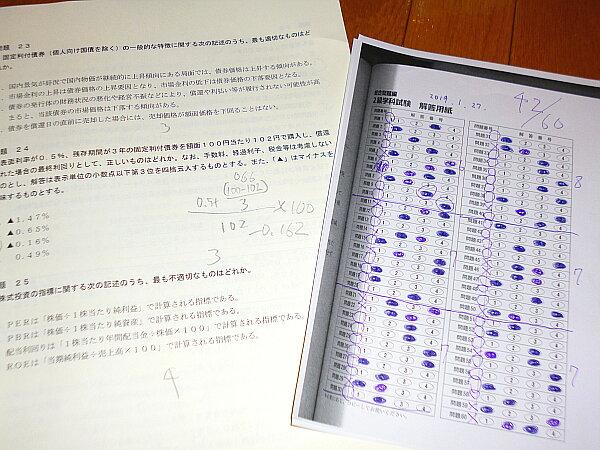 試験結果筆記
