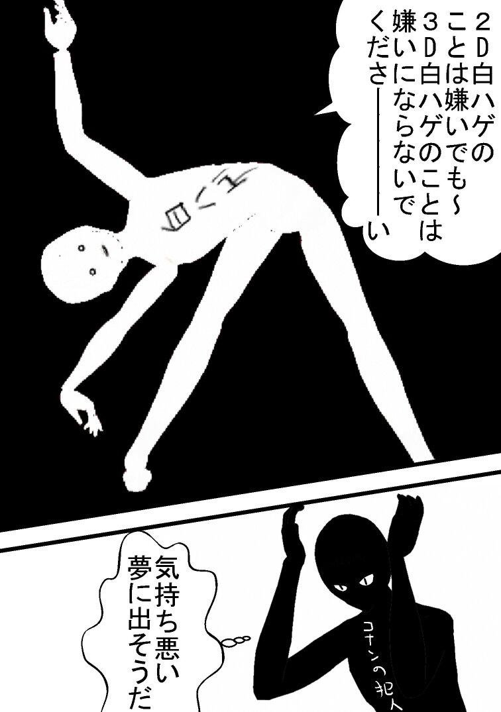 3D白ハゲ漫画3