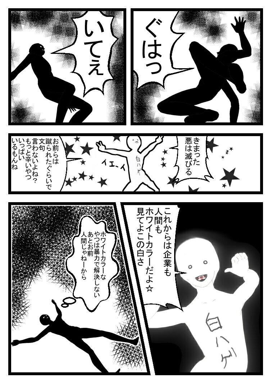 3D白ハゲ漫画8
