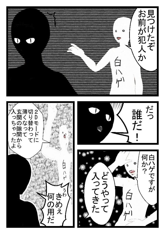 3D白ハゲ漫画10