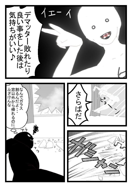 3D白ハゲ漫画12
