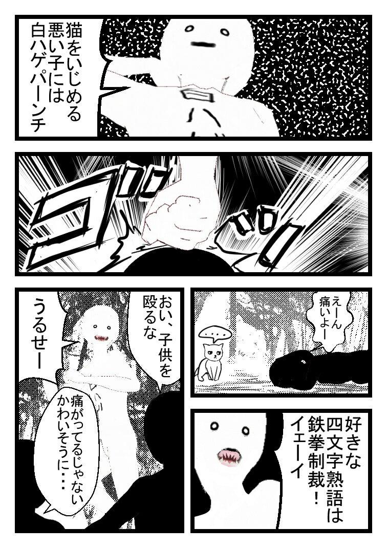 3D白ハゲ漫画14