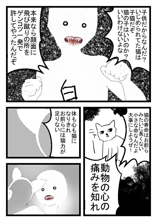 3D白ハゲ漫画15