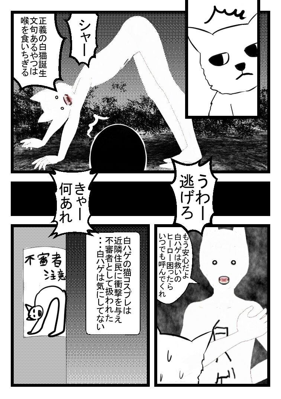 3D白ハゲ漫画16