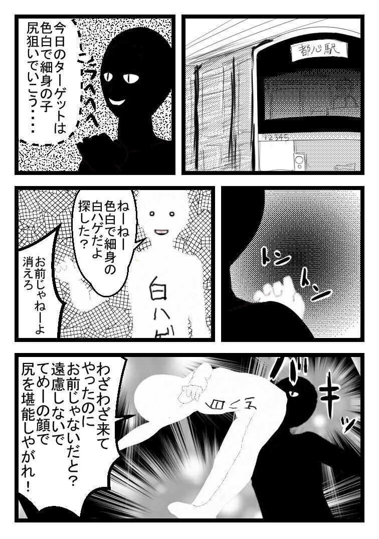 3D白ハゲ漫画17