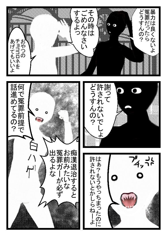 3D白ハゲ漫画19