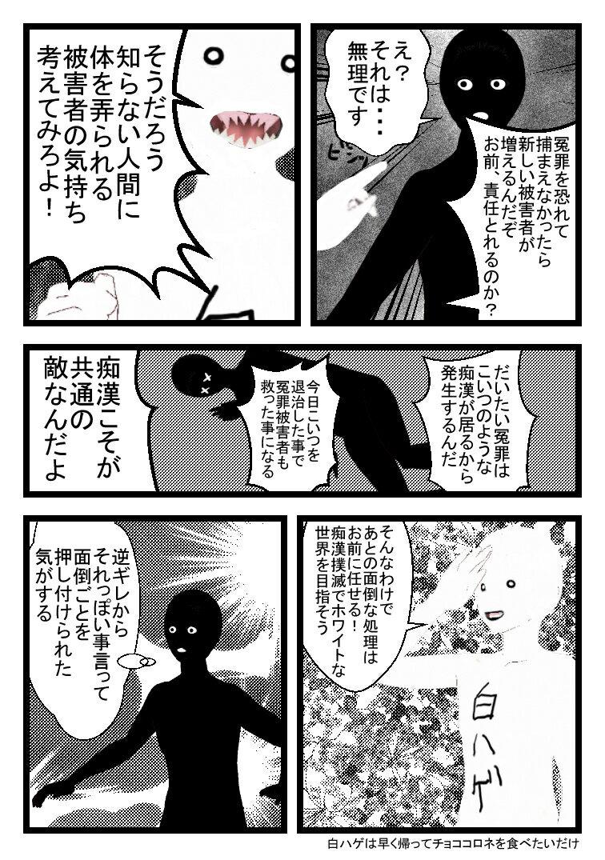 3D白ハゲ漫画20