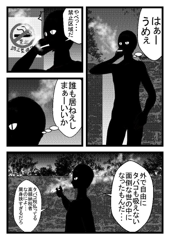3D白ハゲ漫画21