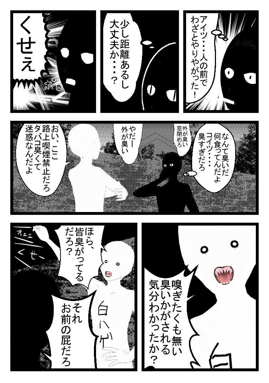 3D白ハゲ漫画23