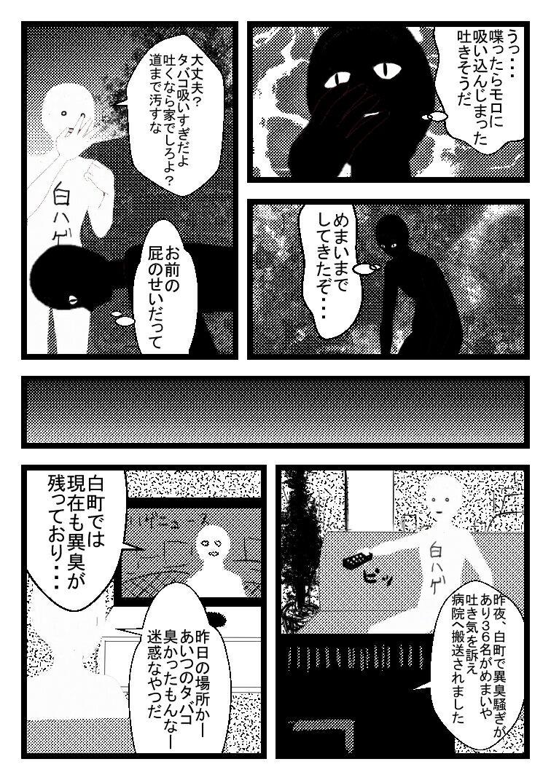 3D白ハゲ漫画24