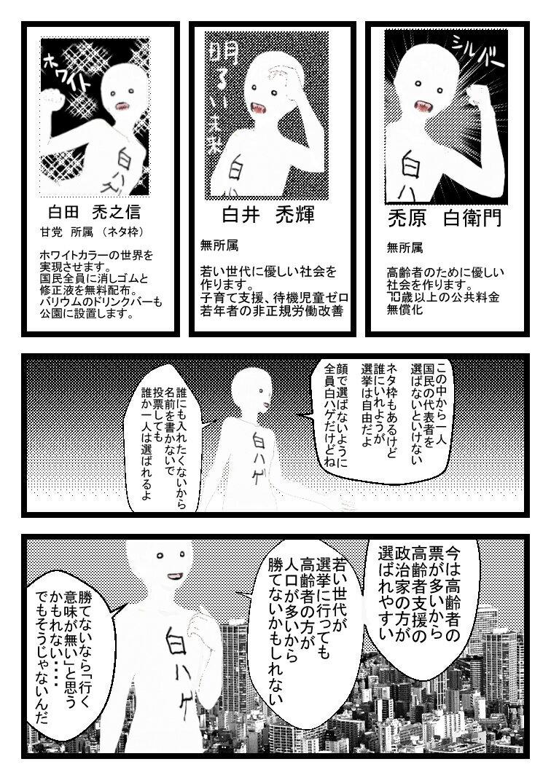 3D白ハゲ漫画26