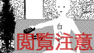【白ハゲ漫画】マナーの悪い喫煙者を武力を使わずにやっつけた