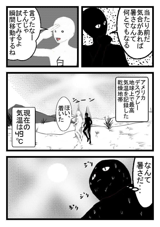 3D白ハゲ漫画30