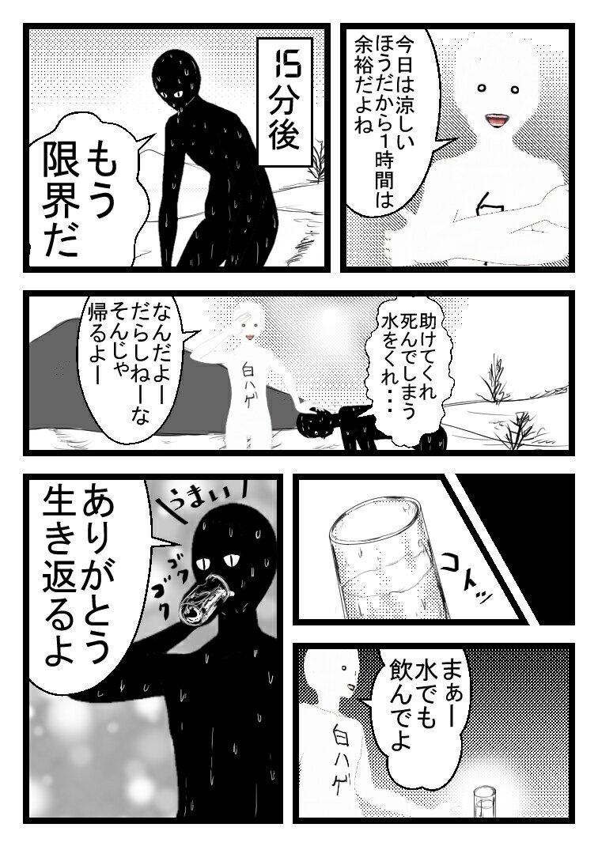 3D白ハゲ漫画31