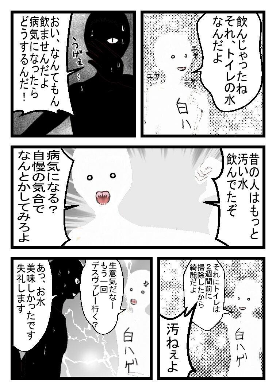 3D白ハゲ漫画32