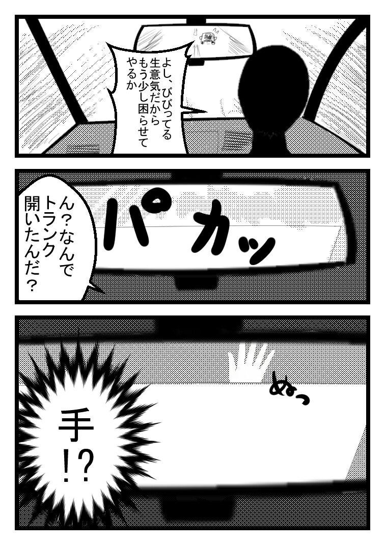 3D白ハゲ漫画34