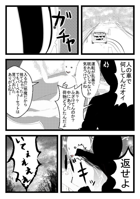 3D白ハゲ漫画35