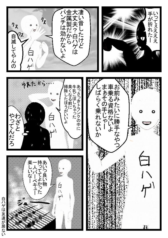 3D白ハゲ漫画36