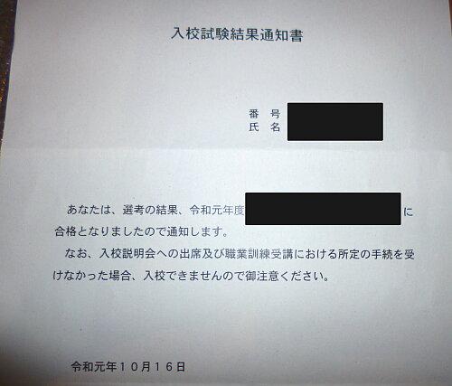 入校試験結果通知書