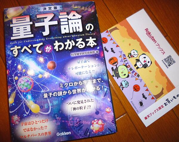 量子論の本