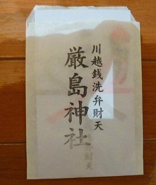 熊野神社御福銭