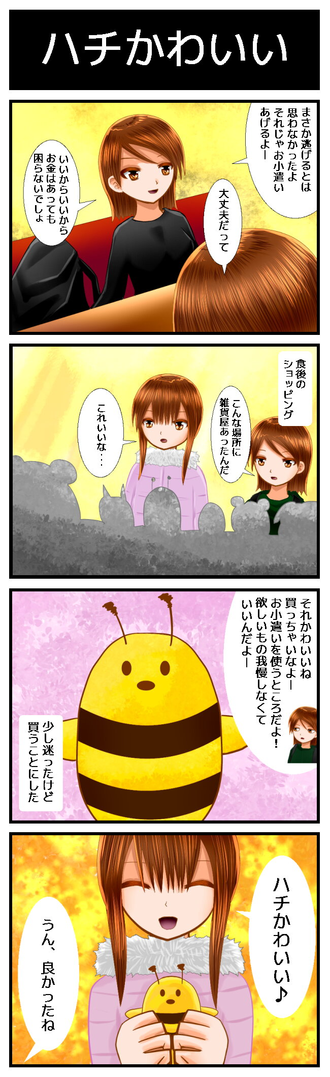 ハチかわいい
