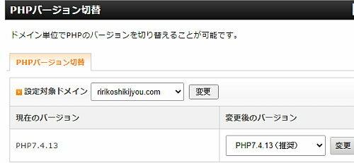 PHP最新版