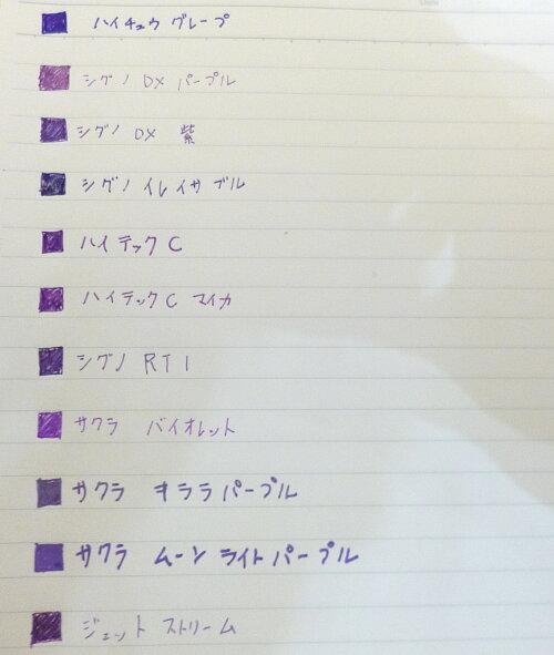 紫ボールペン