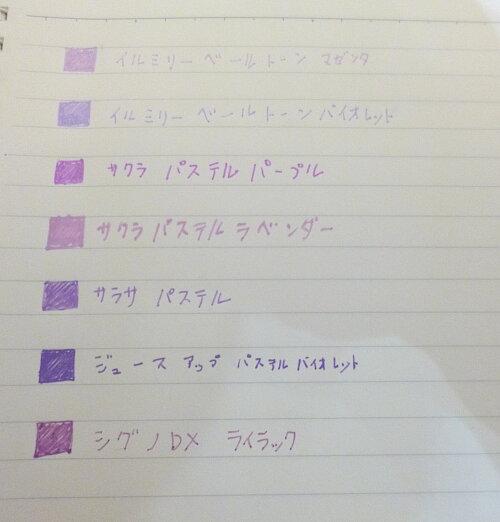 紫ボールペンパステル