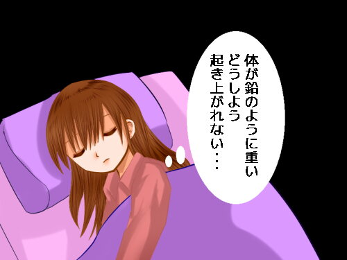 起き上がれない